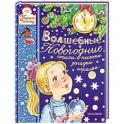 Волшебные новогодние стихи, песенки, загадки, игралки...