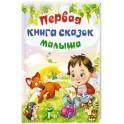 """""""Первая книга сказок малыша"""""""