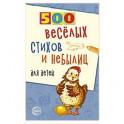 500 веселых стихов и небылиц для детей
