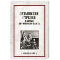 Латышские стрелки в борьбе за советскую власть