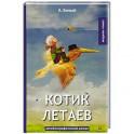 Котик Летаев: автобиографический роман