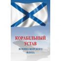 Корабельный устав Военно-Морского Флота РФ