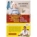 Как сохранить здоровье и продлить активную жизнь. Отвечает 92-летний врач-геронтолог Ольга Мясникова