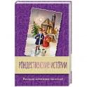 Рождественские истории. Рассказы зарубежных писателей