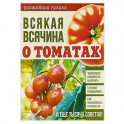 Всякая всячина о томатах