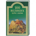 100 великих чудес света