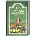 100 великих литературных героев
