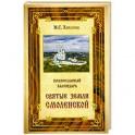Православный календарь Святые земли Смоленской