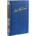 Полное собрание сочинений. В 100 томах. Художественные произведения. В 18 томах. Том 2