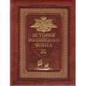История российского флота (переплет ручной работы, золотой обрез)