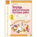 Литературное чтение. 2 класс. Тетрадь диагностических работ