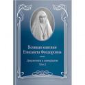 Великая княгиня Елисавета Феодоровна.Т.2.1914-1918.Документы и материалы 1905-1918