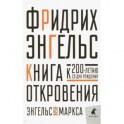 Книга Откровения. Энгельс без Маркса