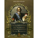 Подлинные истории из жизни императора Петра Великого