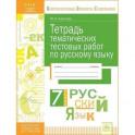 Русский язык. 7 класс. Тетрадь тематических тестовых работ