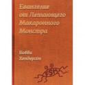 Евангелие от Летающего Макаронного Монстра