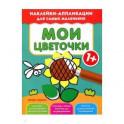 Мои цветочки 1+:книжка с наклейками