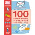100 развивающих упражнений для малышей