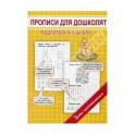 Прописи для дошколят. Подготовка к школе. Георгиева М.О.