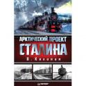 Арктический проект Сталина