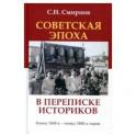 Советская эпоха в переписке историков. Конец 1940-х - конец 1980-х годов