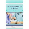 Папилломавирусная инфекция.Теоретические и практические аспекты