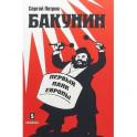 Бакунин. Первый панк Европы