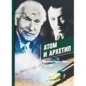 Атом и Архетип. Переписка Паули и Юнг, 1932-1958
