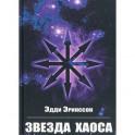Звезда Хаоса