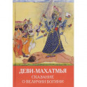 Деви-Махатмья. Сказания о величии Богини