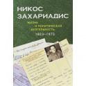 Никос Захариадис. Жизнь и политическая деятельность. 1923-1973