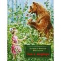 Эля и Медведь