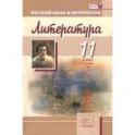 Литература. 11 класс. Учебник. Базовый и углубленный уровни. В 3-х частях. Часть 3. ФГОС