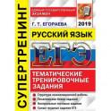 ЕГЭ 2019. Русский язык. Тематические тренировочные задания. Супертренинг