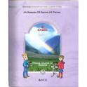 Окружающий мир. Наша планета Земля. 2 класс. Учебник. В 2-х частях. Часть 2