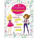 Энциклопедия для девочек. Секреты отношений