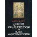 Дневник сына человеческого или Хроника кумранских манускриптов