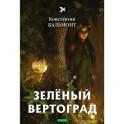 Зеленый вертоград: стихи