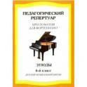 Педагогический репертуар. Хрестоматия для фортепиано. 6 класс детской музыкальной школы. Этюды