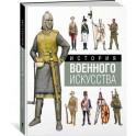 История военного искусства за 3000 лет
