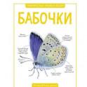 Бабочки. Практическая энциклопедия