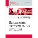 Психология экстремальных ситуаций. Учебник для вузов