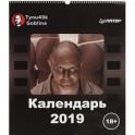 2019 год. Календарь Тупичок Goblina
