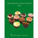 Кулинарная энциклопедия. Том 11