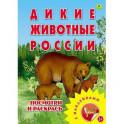 """Раскраска с наклейками. """"Дикие животные России"""""""