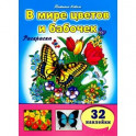 В мире цветов и бабочек