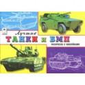 Лучшие танки и БМП