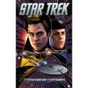 Star Trek. Том 7. Столкновение у Китомира