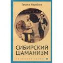 Сибирский шаманизм. Этнокультурный атлас