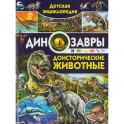 Детская энциклопедия. Динозавры и доисторические животные